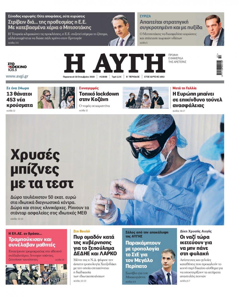 Πρωτοσέλιδο Εφημερίδας - Αυγή - 2020-10-16