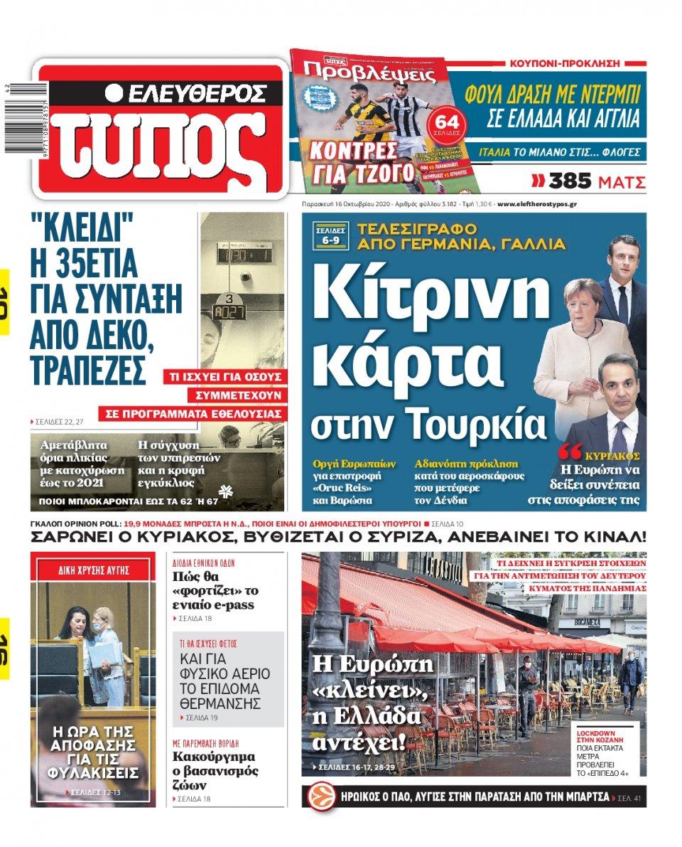 Πρωτοσέλιδο Εφημερίδας - Ελεύθερος Τύπος - 2020-10-16