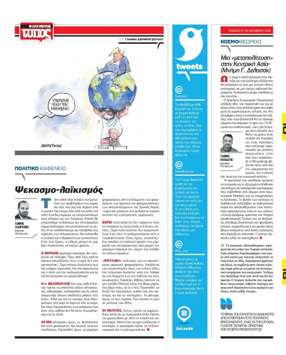 Οπισθόφυλλο Εφημερίδας - Ελεύθερος Τύπος - 2020-10-16