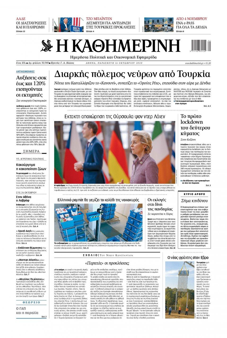Πρωτοσέλιδο Εφημερίδας - Καθημερινή - 2020-10-16
