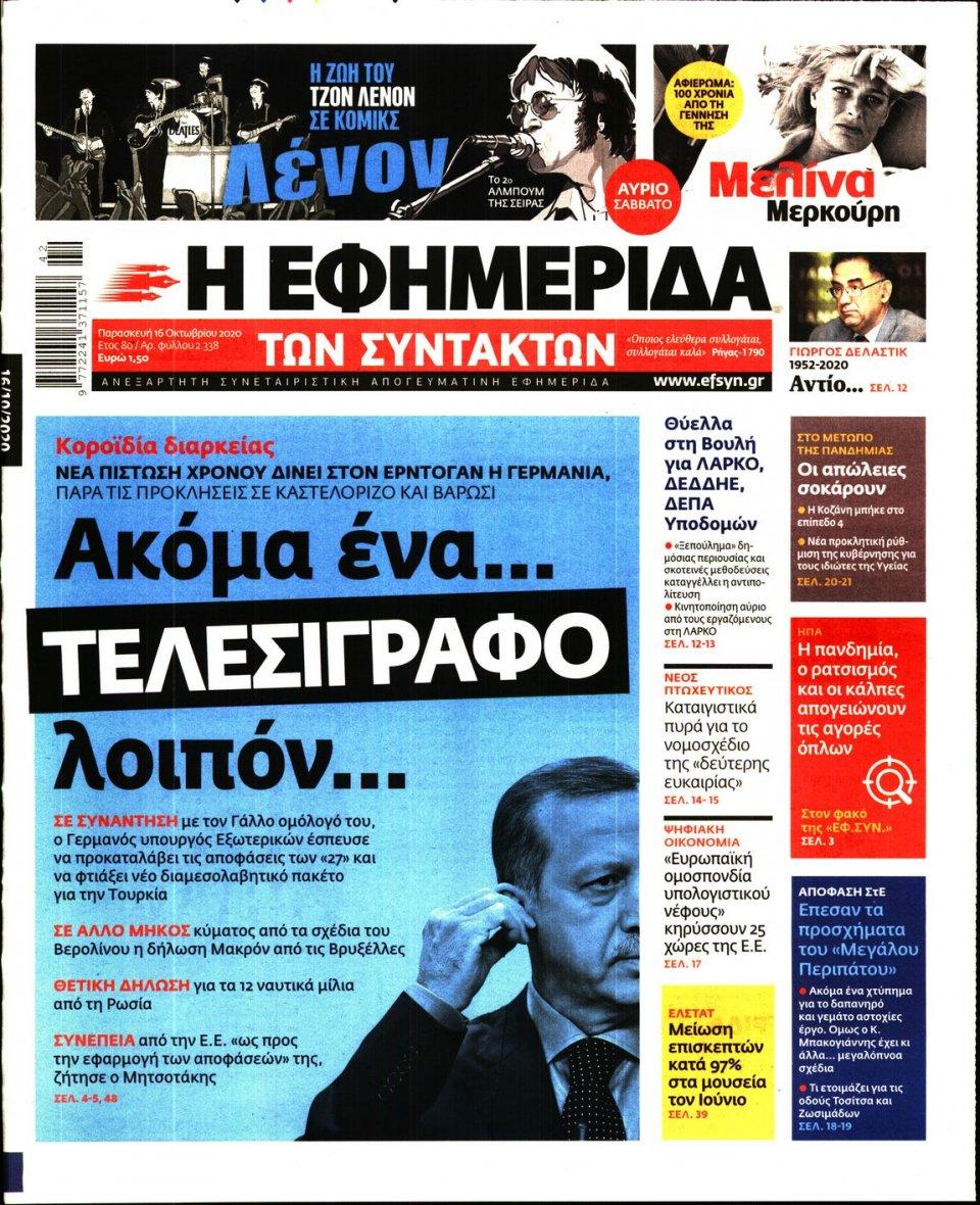 Πρωτοσέλιδο Εφημερίδας - Η ΕΦΗΜΕΡΙΔΑ ΤΩΝ ΣΥΝΤΑΚΤΩΝ - 2020-10-16