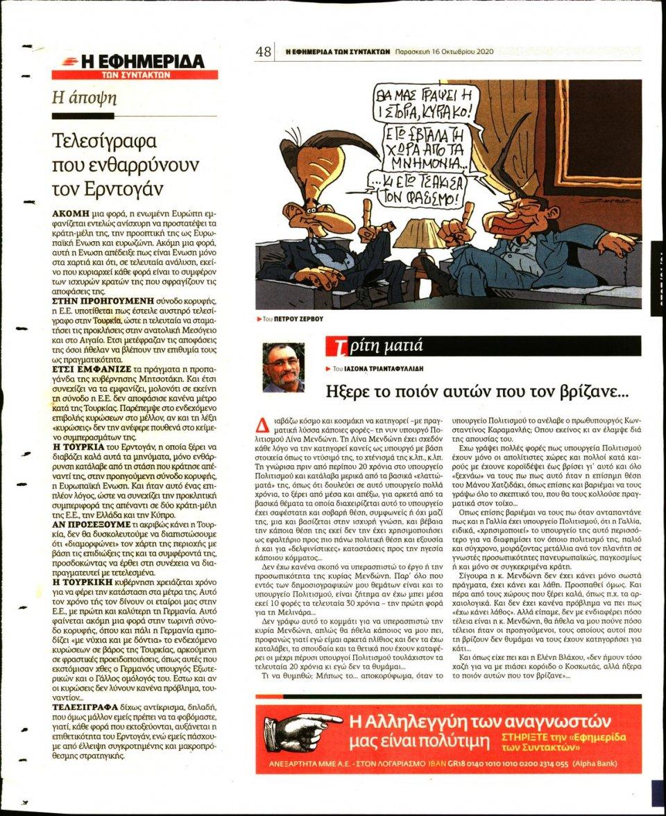 Οπισθόφυλλο Εφημερίδας - Η ΕΦΗΜΕΡΙΔΑ ΤΩΝ ΣΥΝΤΑΚΤΩΝ - 2020-10-16