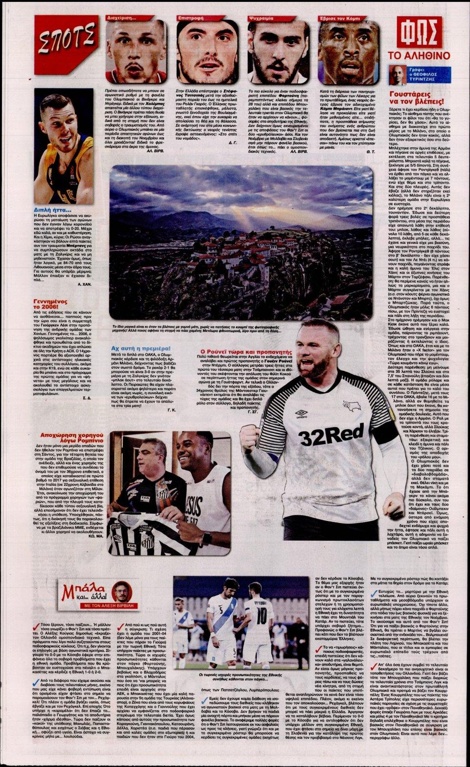 Οπισθόφυλλο Εφημερίδας - Φως των Σπορ - 2020-10-16
