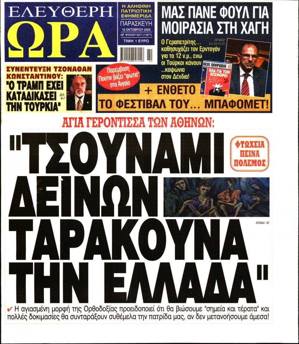 Πρωτοσέλιδο Εφημερίδας - Ελεύθερη Ώρα - 2020-10-16