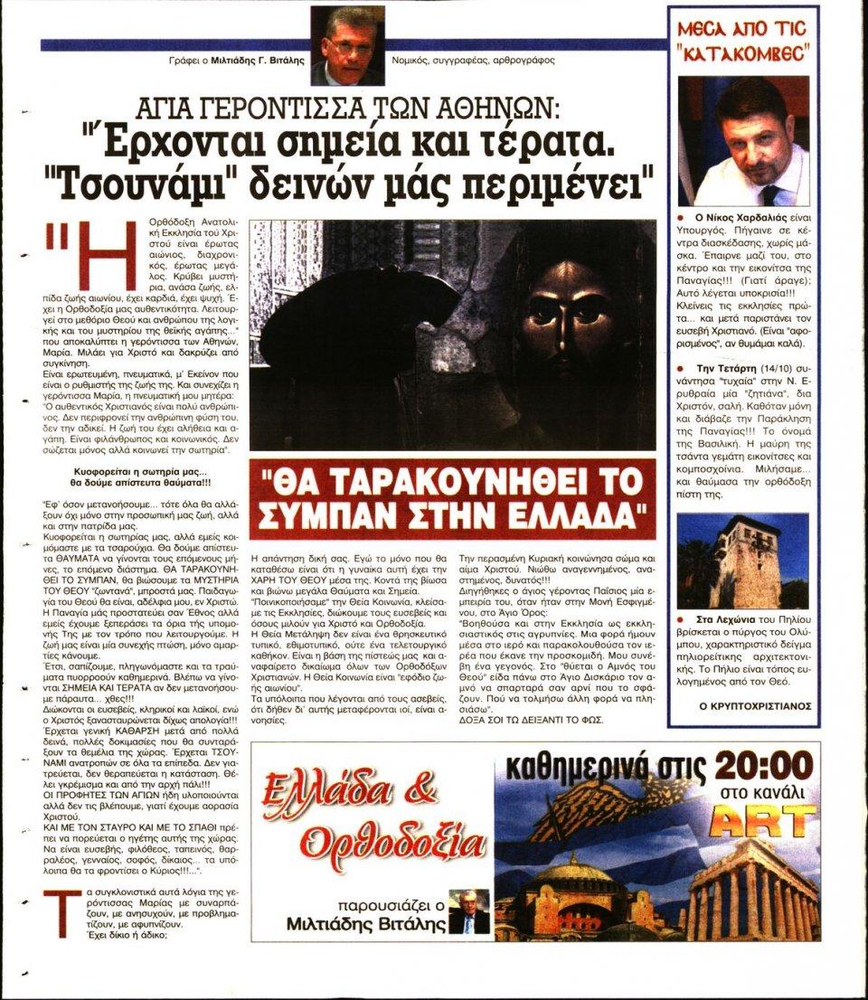 Οπισθόφυλλο Εφημερίδας - Ελεύθερη Ώρα - 2020-10-16