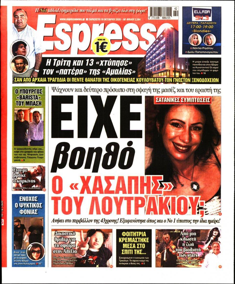 Πρωτοσέλιδο Εφημερίδας - Espresso - 2020-10-16