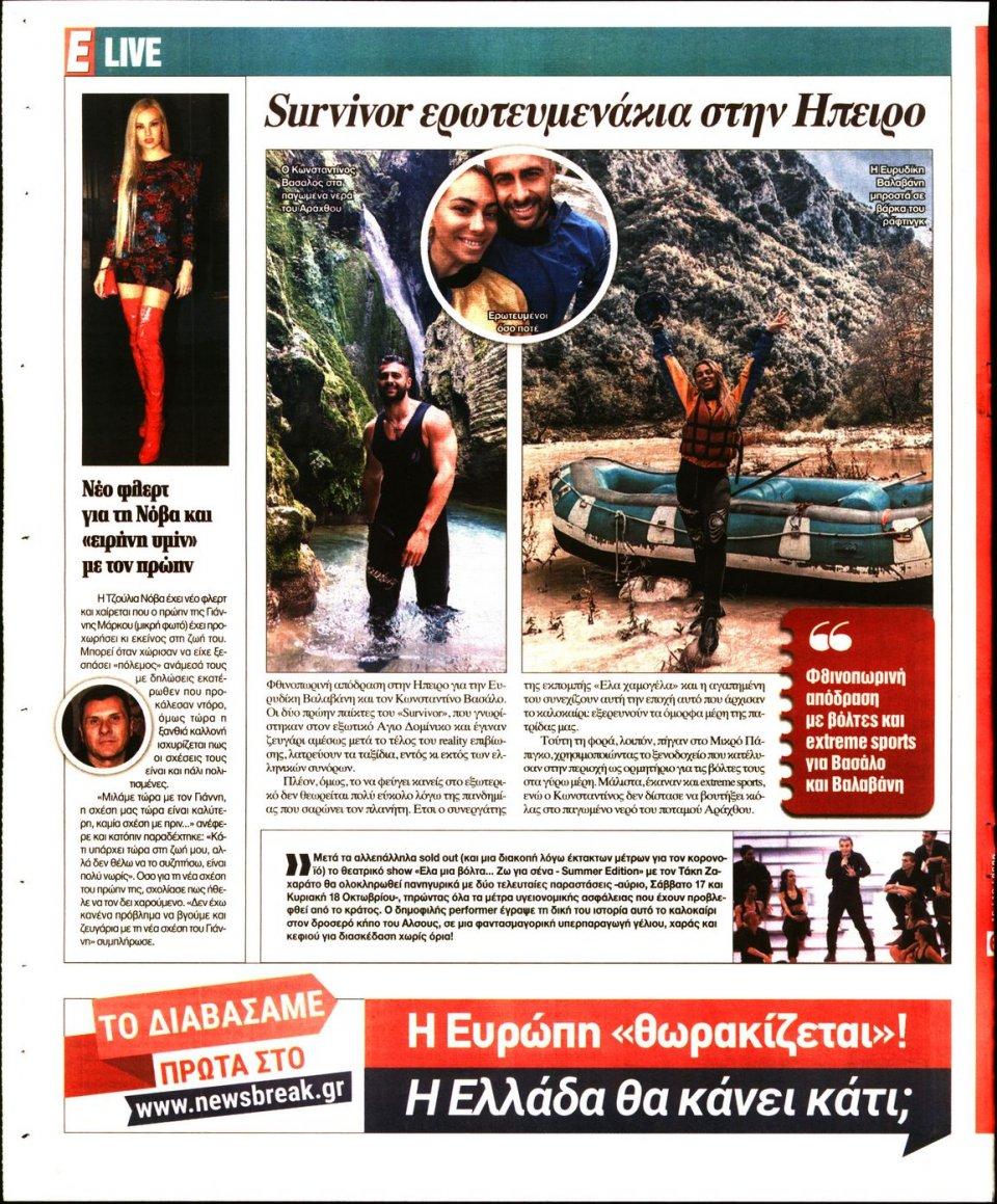 Οπισθόφυλλο Εφημερίδας - Espresso - 2020-10-16