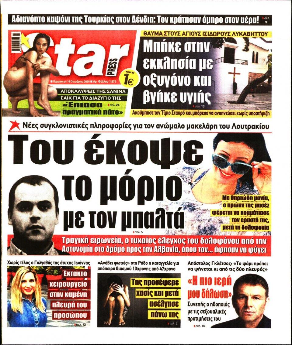 Πρωτοσέλιδο Εφημερίδας - STAR PRESS - 2020-10-16