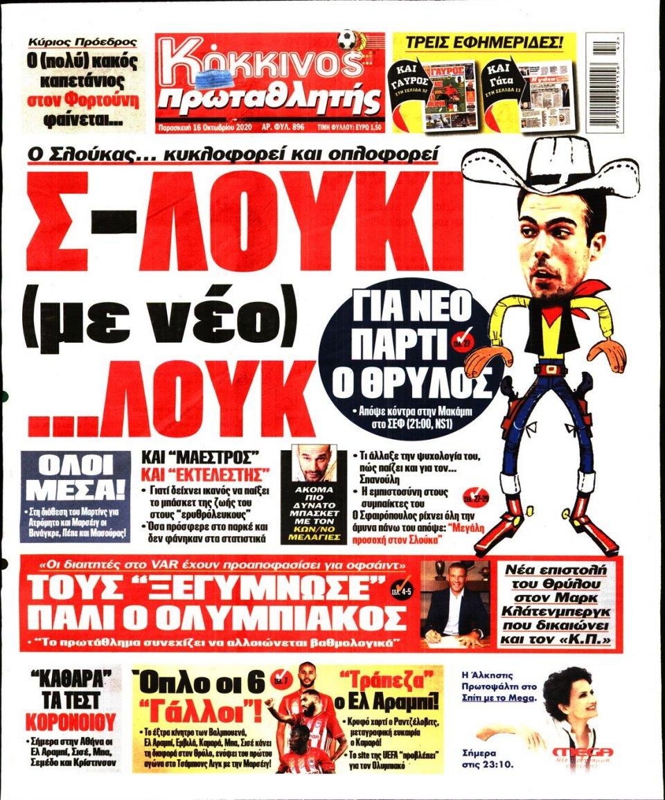Πρωτοσέλιδο Εφημερίδας - Πρωταθλητής - 2020-10-16