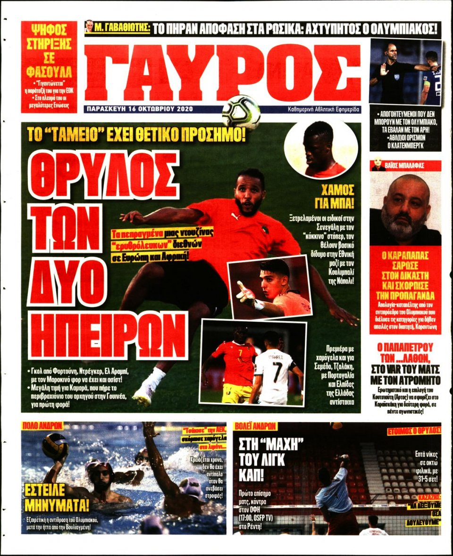 Οπισθόφυλλο Εφημερίδας - Πρωταθλητής - 2020-10-16