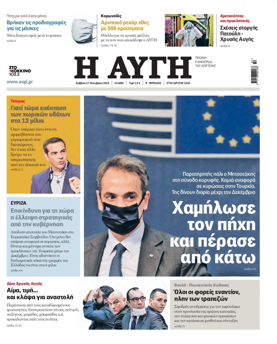 Πρωτοσέλιδο Εφημερίδας - Αυγή - 2020-10-17