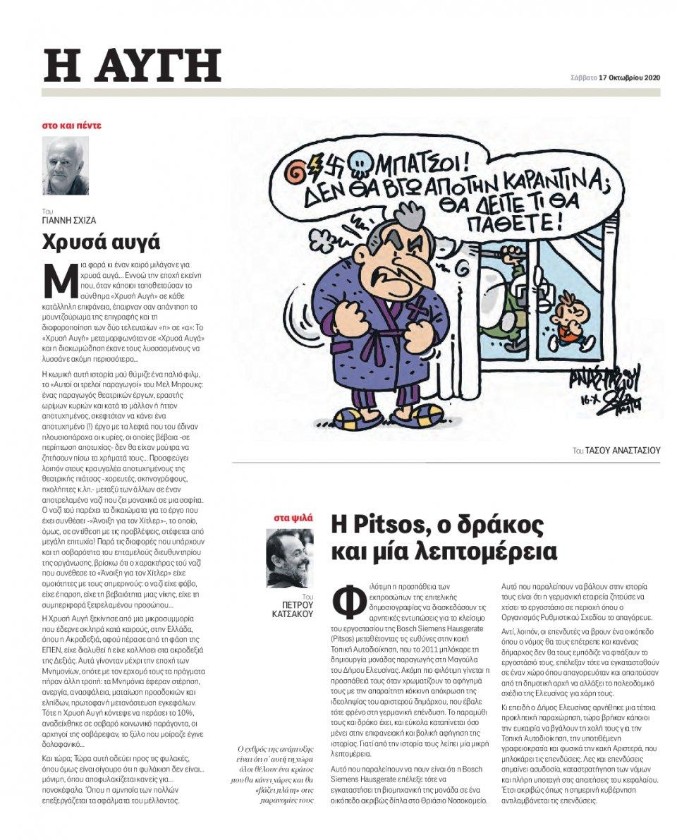 Οπισθόφυλλο Εφημερίδας - Αυγή - 2020-10-17