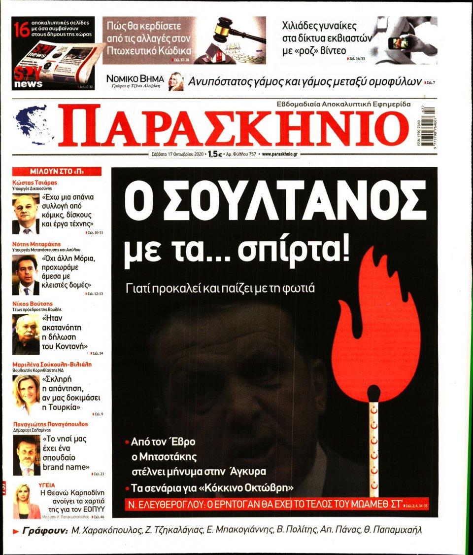 Πρωτοσέλιδο Εφημερίδας - ΤΟ ΠΑΡΑΣΚΗΝΙΟ - 2020-10-17