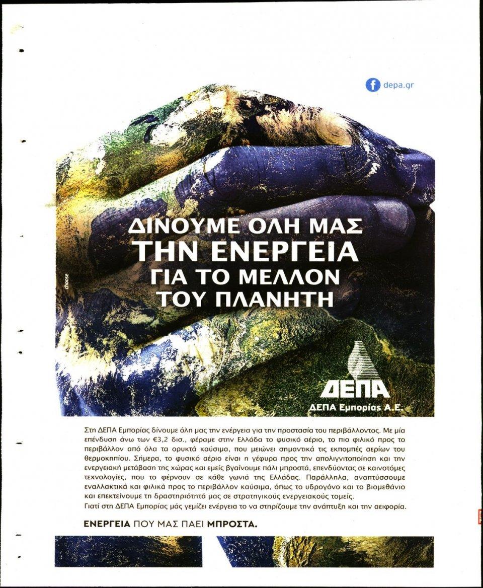 Οπισθόφυλλο Εφημερίδας - ΤΟ ΠΑΡΑΣΚΗΝΙΟ - 2020-10-17
