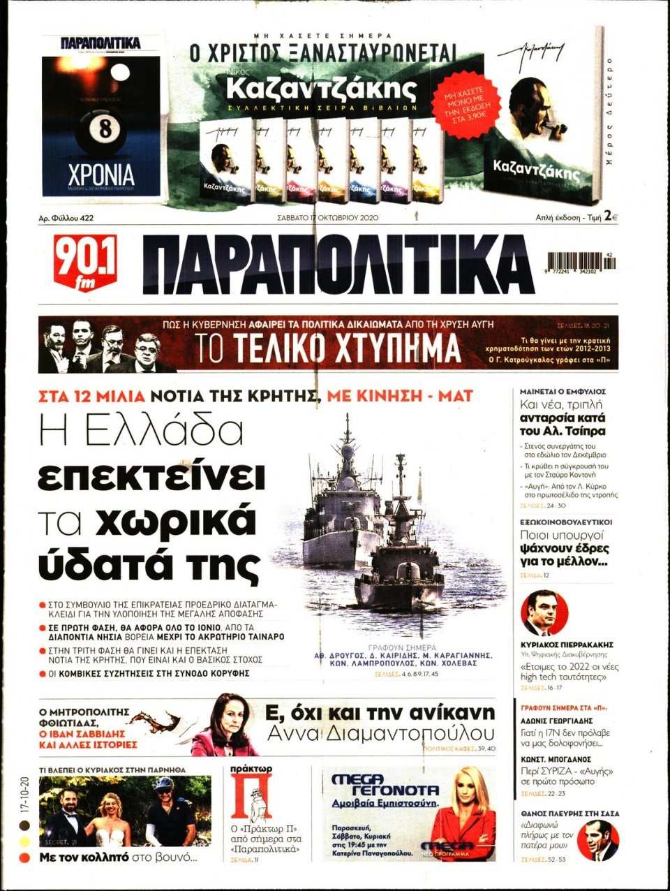 Πρωτοσέλιδο Εφημερίδας - ΠΑΡΑΠΟΛΙΤΙΚΑ - 2020-10-17