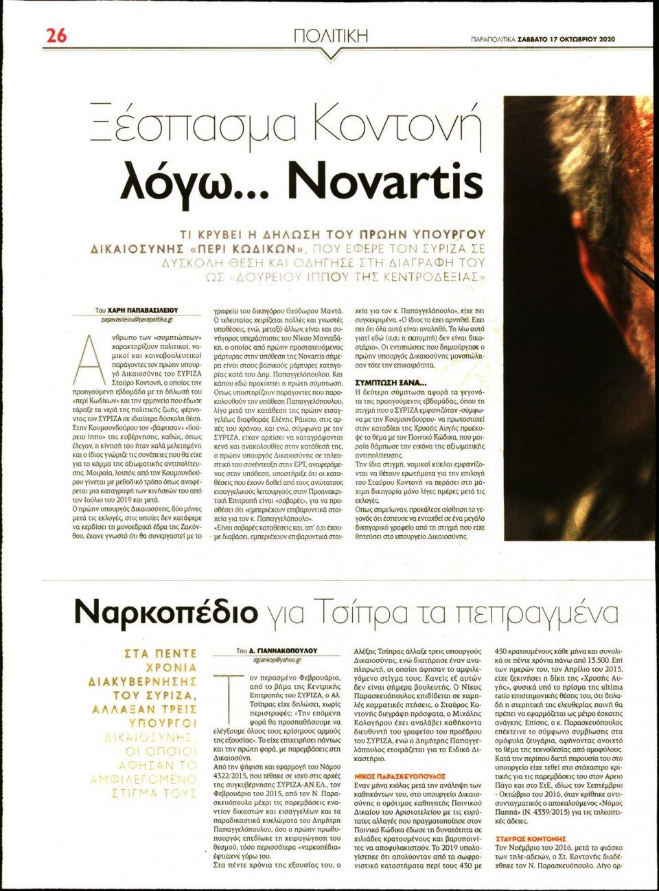 Οπισθόφυλλο Εφημερίδας - ΠΑΡΑΠΟΛΙΤΙΚΑ - 2020-10-17