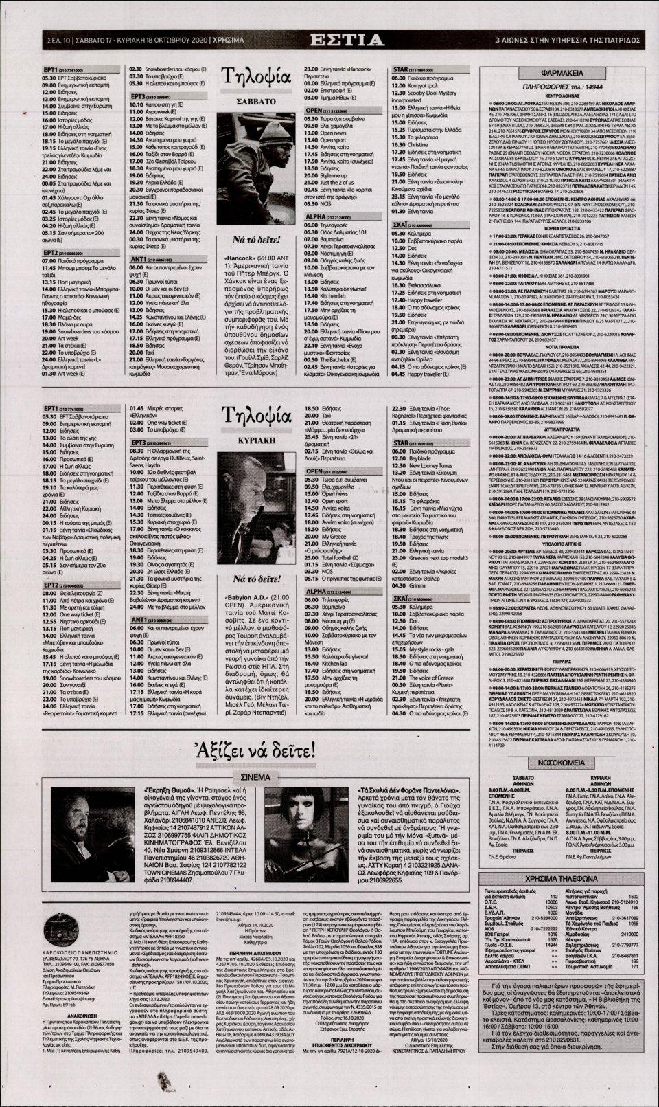 Οπισθόφυλλο Εφημερίδας - Εστία - 2020-10-17