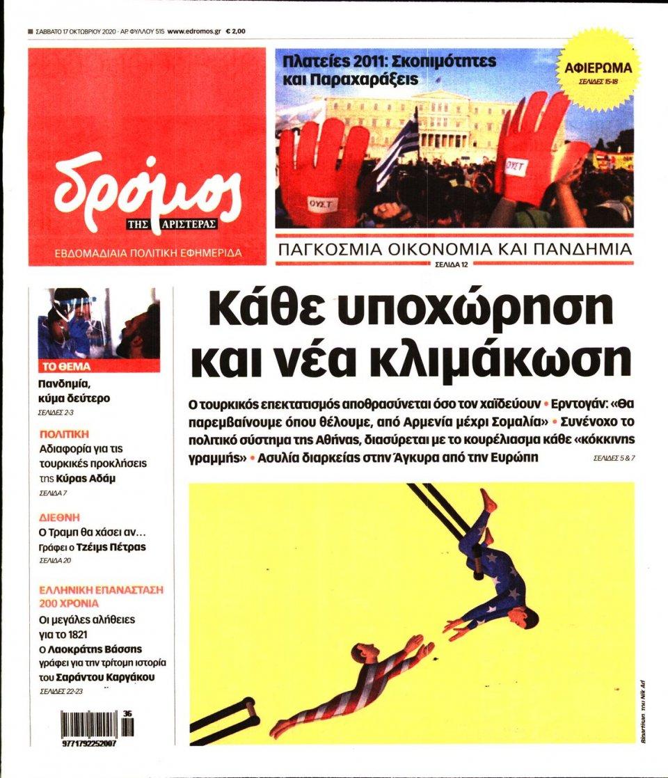 Πρωτοσέλιδο Εφημερίδας - ΔΡΟΜΟΣ ΤΗΣ ΑΡΙΣΤΕΡΑΣ - 2020-10-17