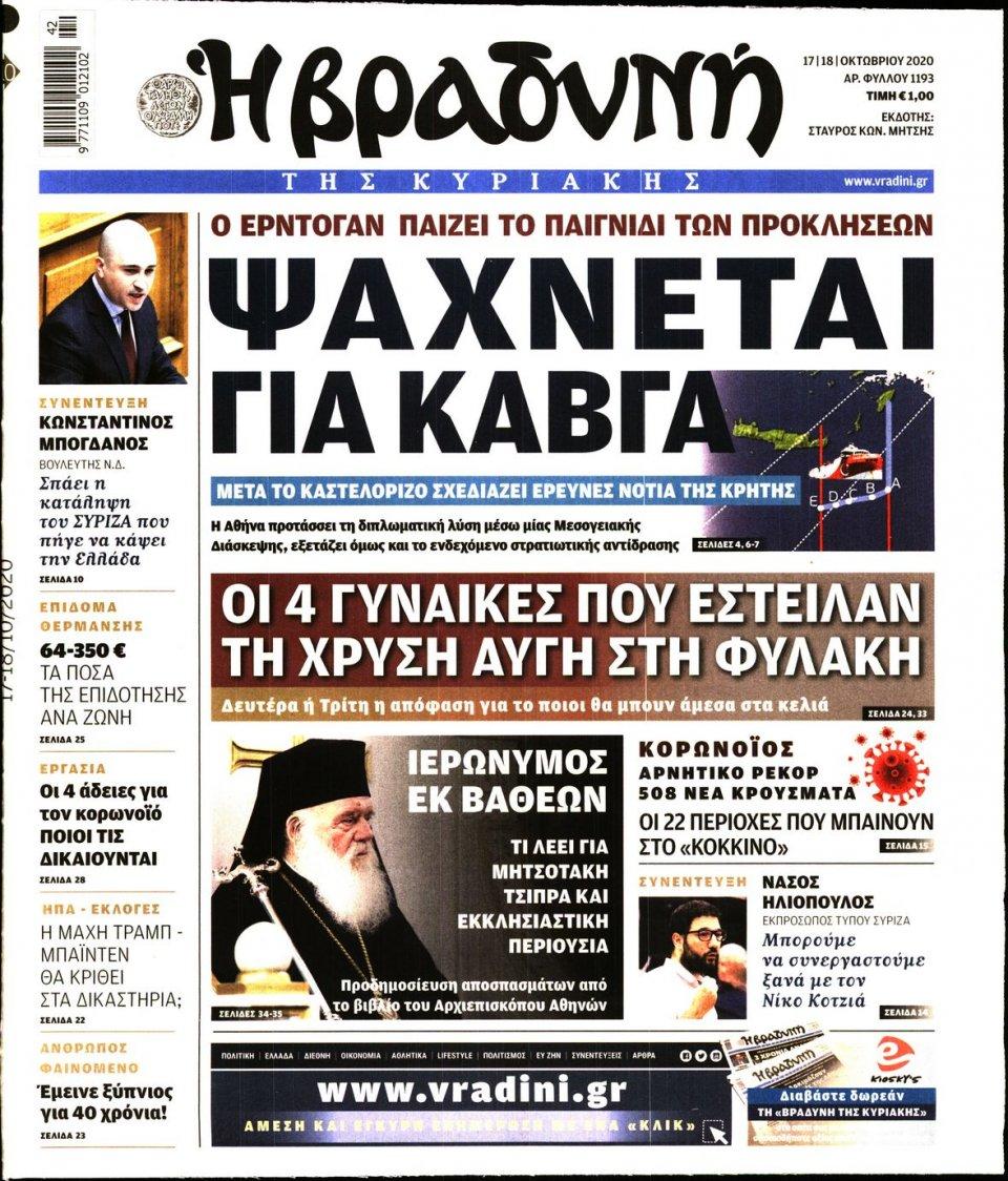 Πρωτοσέλιδο Εφημερίδας - ΒΡΑΔΥΝΗ ΤΗΣ ΚΥΡΙΑΚΗΣ - 2020-10-17