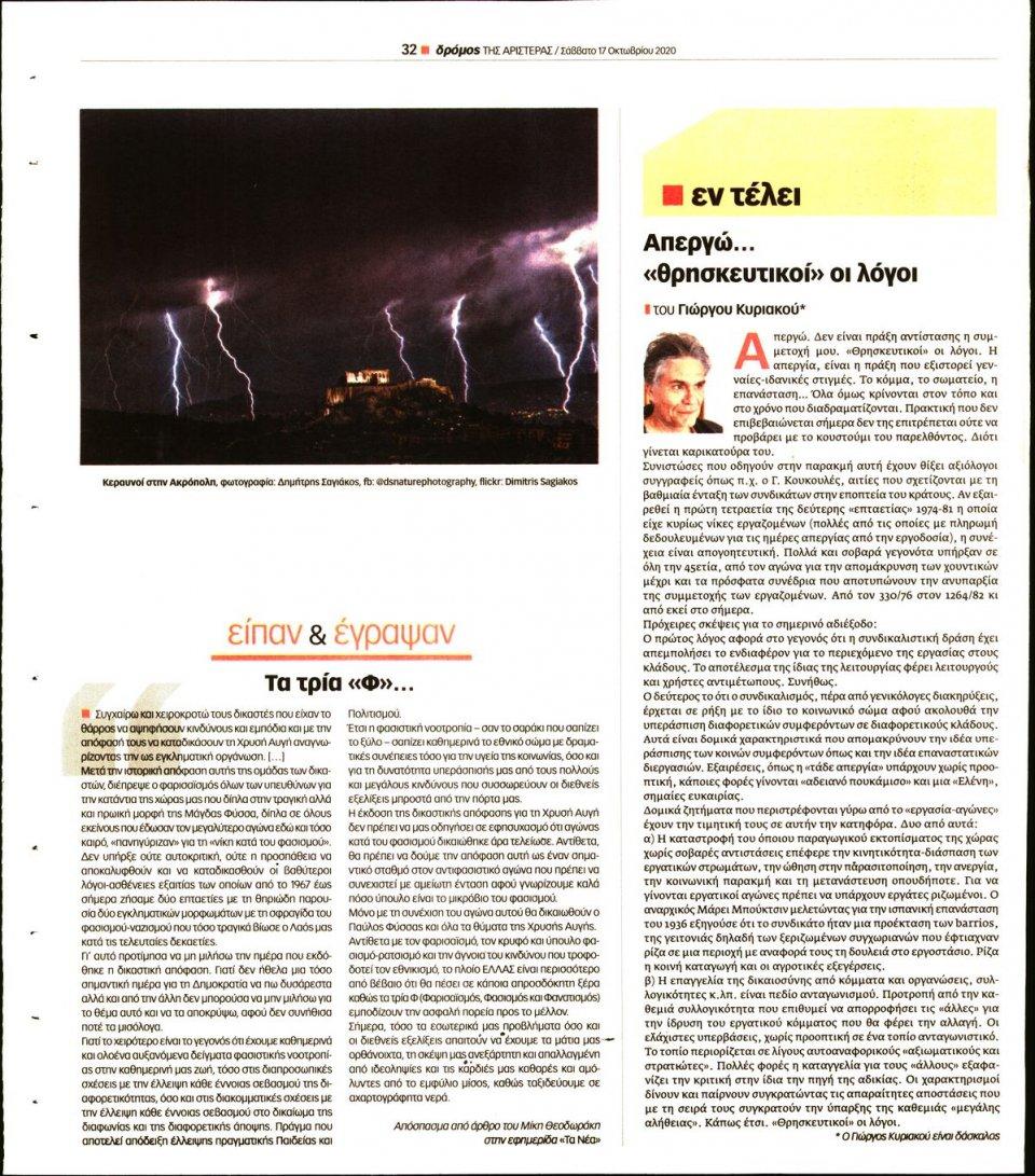 Οπισθόφυλλο Εφημερίδας - ΔΡΟΜΟΣ ΤΗΣ ΑΡΙΣΤΕΡΑΣ - 2020-10-17