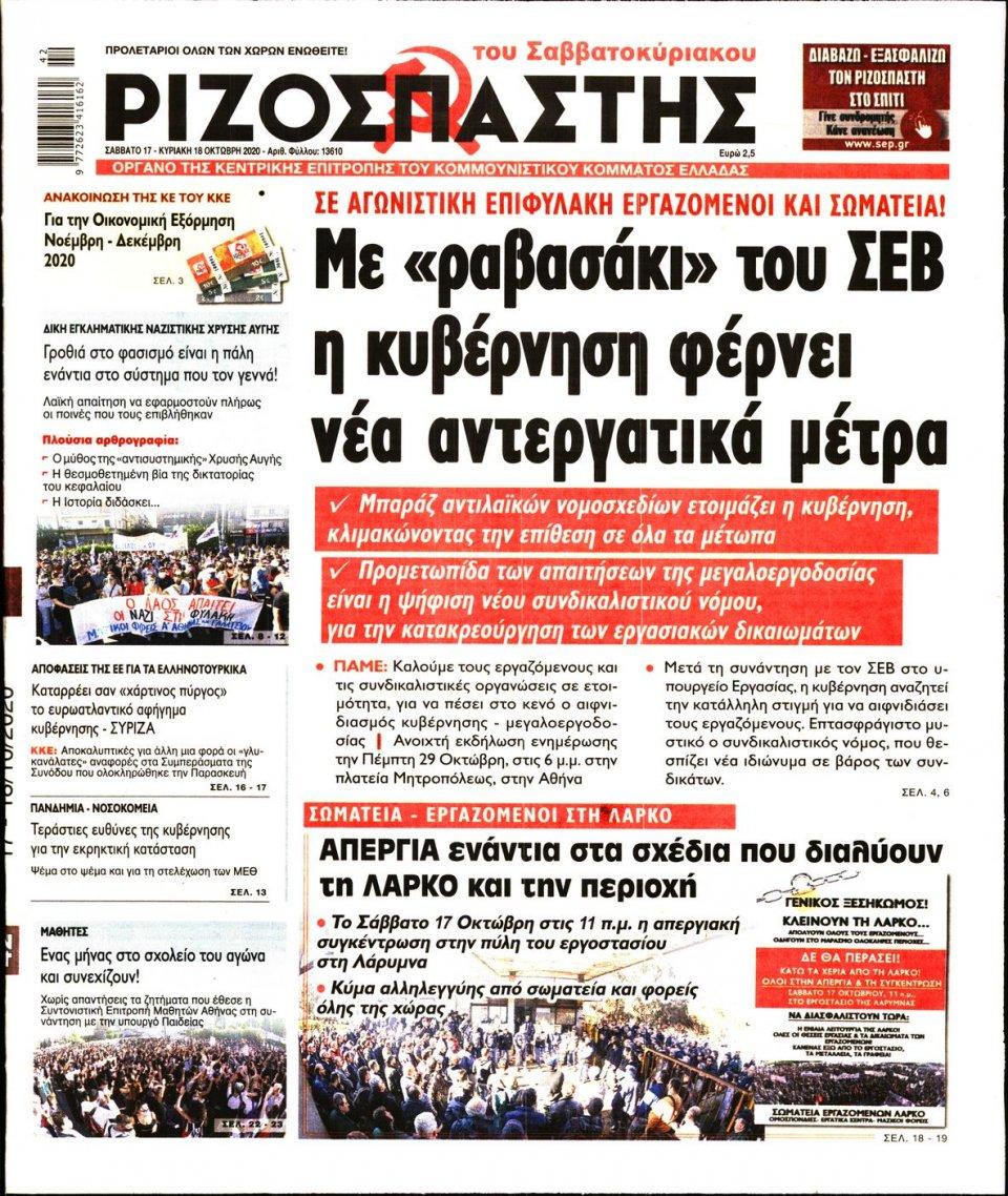 Πρωτοσέλιδο Εφημερίδας - Ριζοσπάστης - 2020-10-17