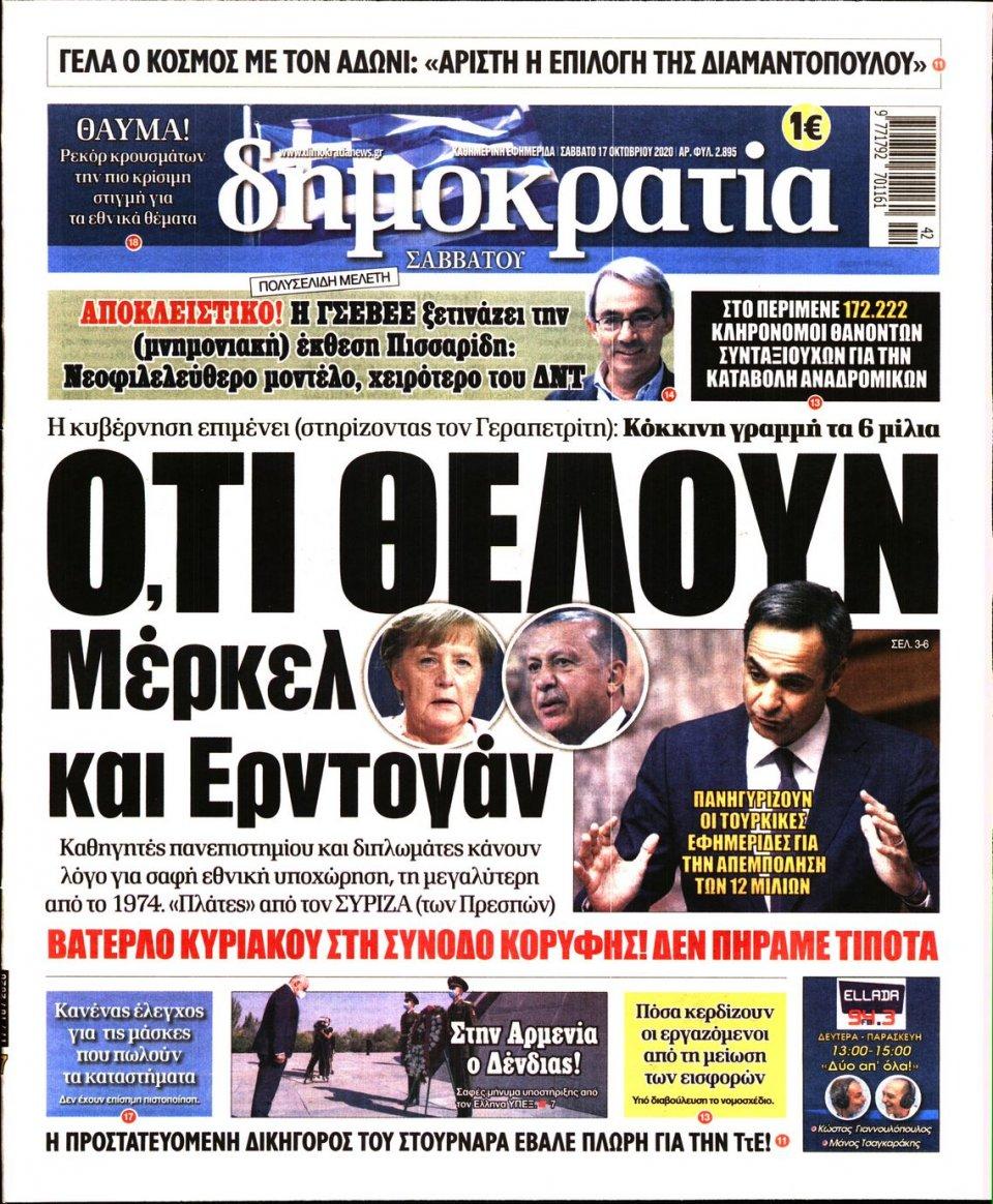 Πρωτοσέλιδο Εφημερίδας - ΔΗΜΟΚΡΑΤΙΑ - 2020-10-17