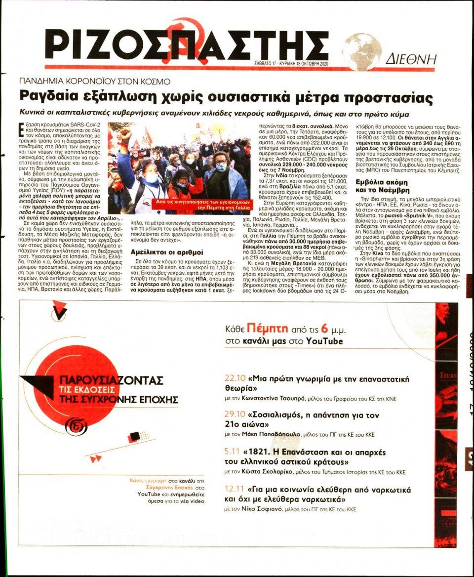 Οπισθόφυλλο Εφημερίδας - Ριζοσπάστης - 2020-10-17