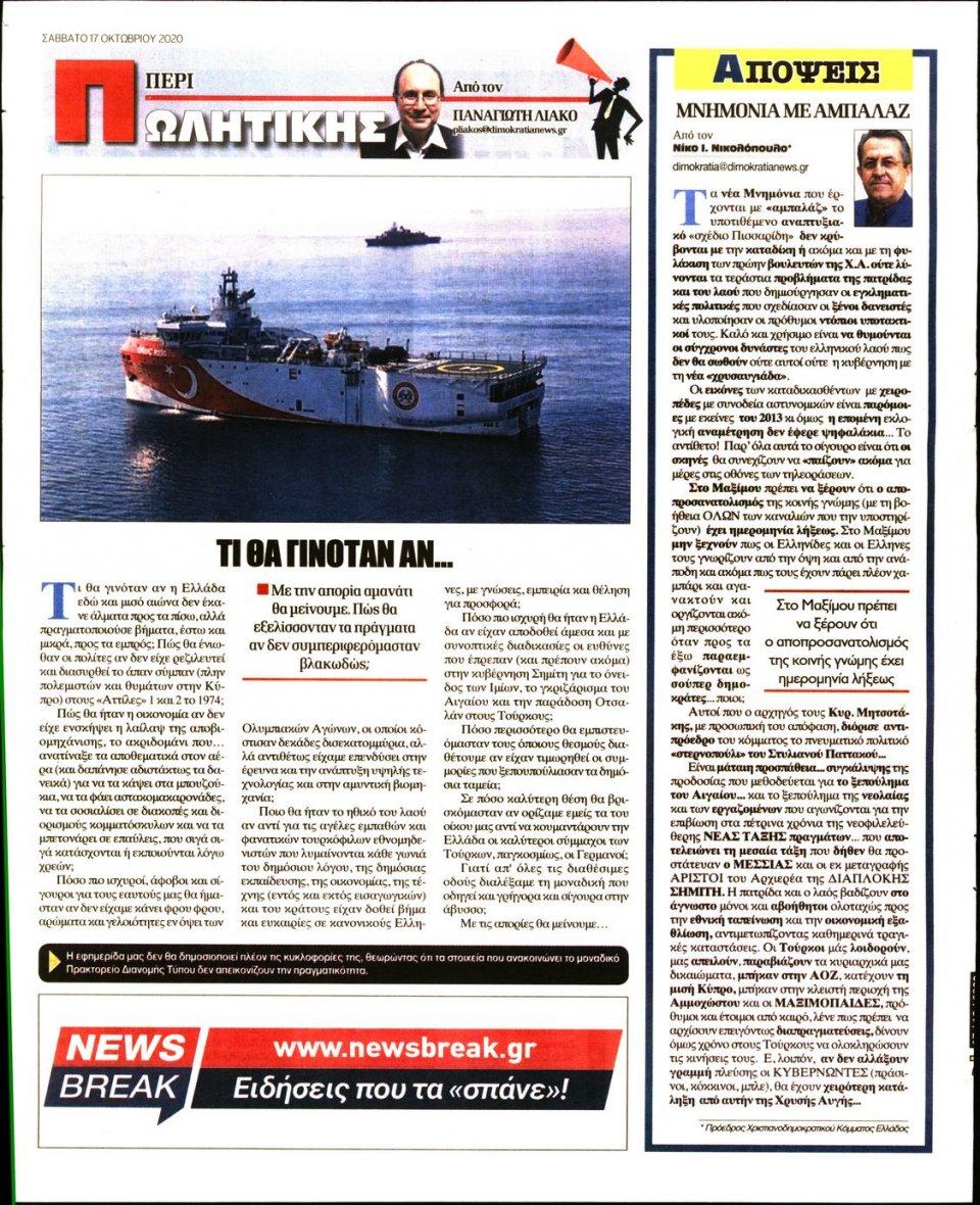 Οπισθόφυλλο Εφημερίδας - ΔΗΜΟΚΡΑΤΙΑ - 2020-10-17