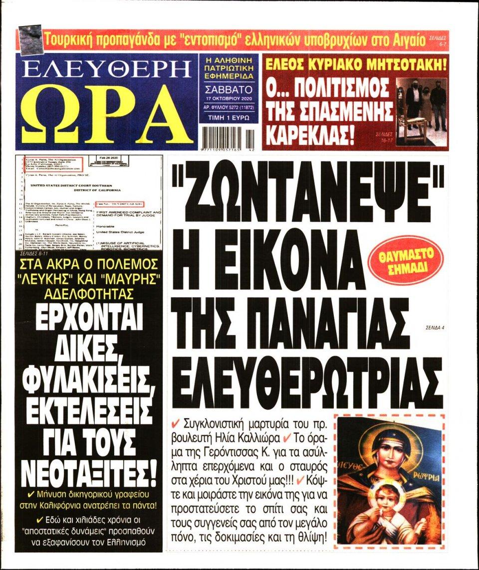 Πρωτοσέλιδο Εφημερίδας - Ελεύθερη Ώρα - 2020-10-17