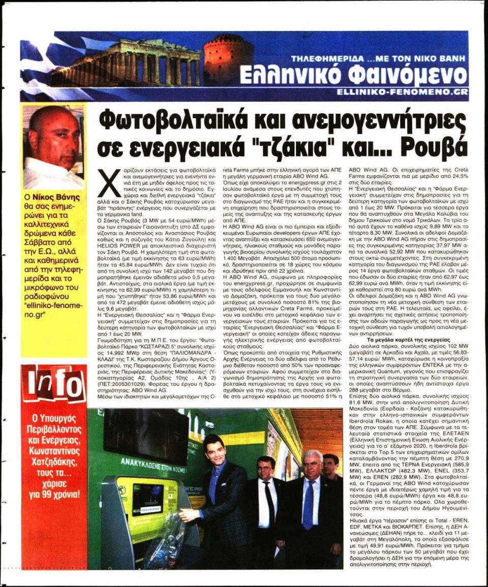 Οπισθόφυλλο Εφημερίδας - Ελεύθερη Ώρα - 2020-10-17