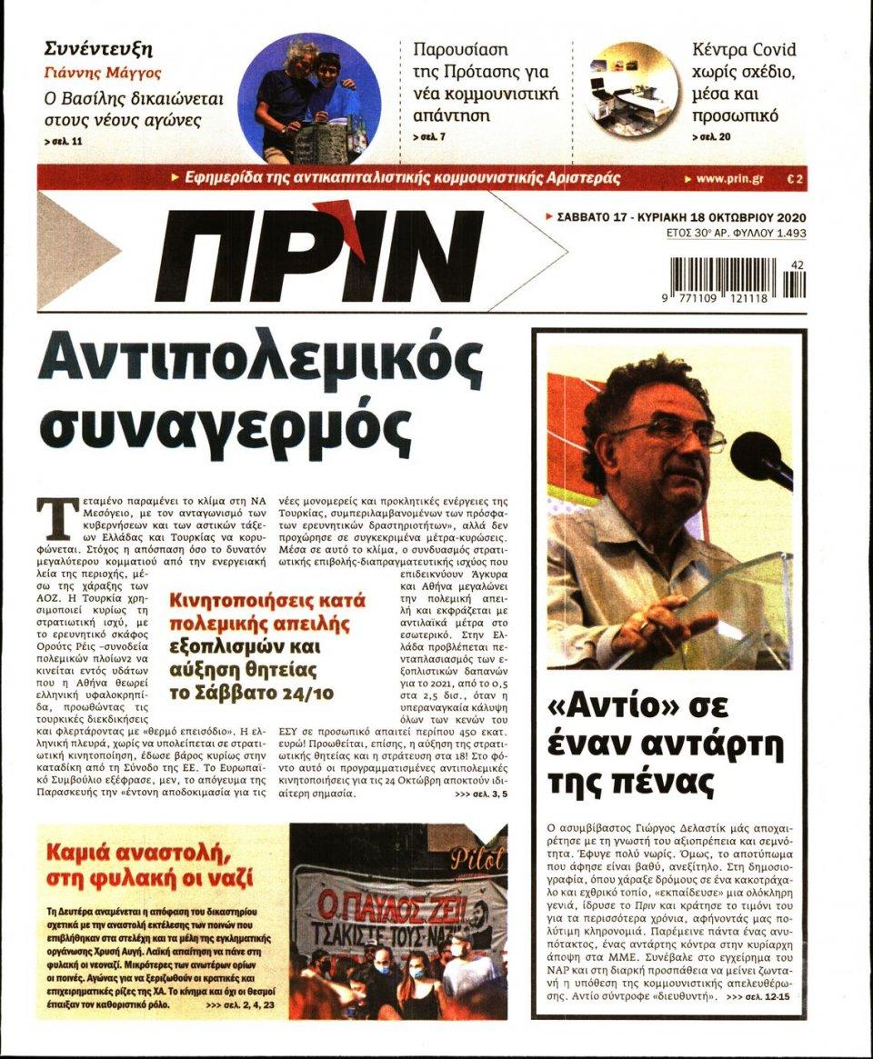 Πρωτοσέλιδο Εφημερίδας - ΠΡΙΝ - 2020-10-17