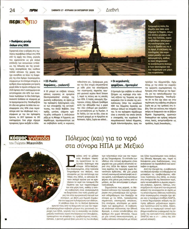 Οπισθόφυλλο Εφημερίδας - ΠΡΙΝ - 2020-10-17