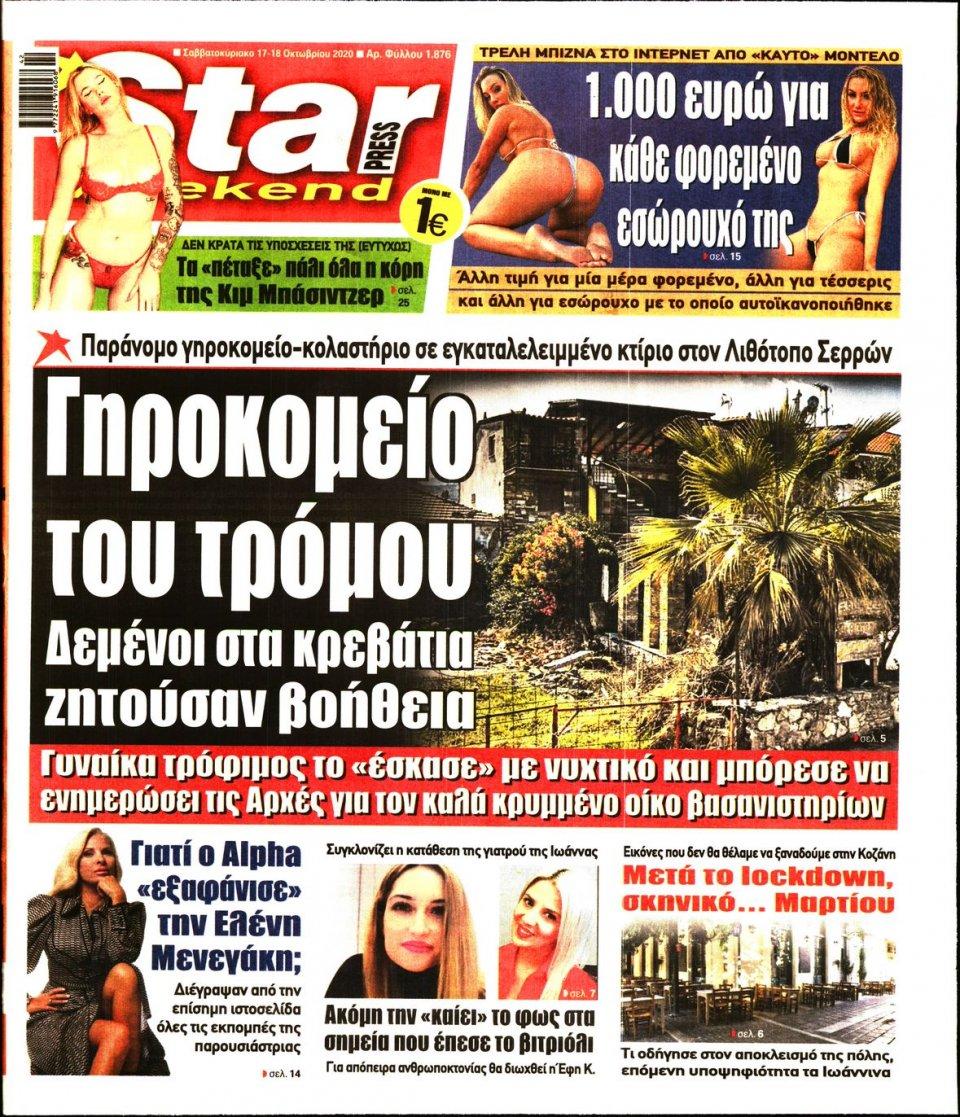 Πρωτοσέλιδο Εφημερίδας - STAR PRESS - 2020-10-17