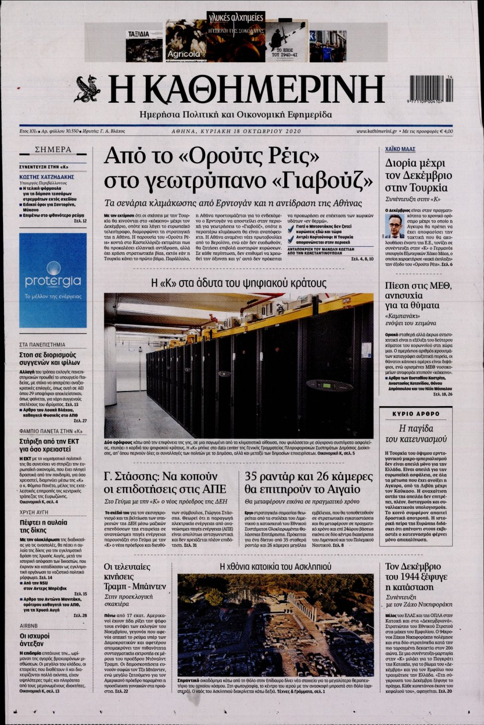 Πρωτοσέλιδο Εφημερίδας - Καθημερινή - 2020-10-18