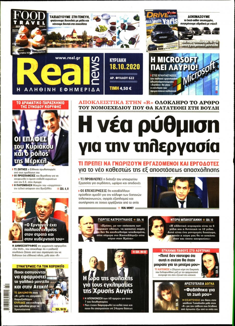 Πρωτοσέλιδο Εφημερίδας - Real News - 2020-10-18