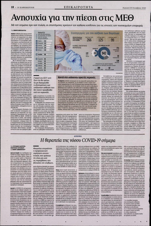 Οπισθόφυλλο Εφημερίδας - Καθημερινή - 2020-10-18