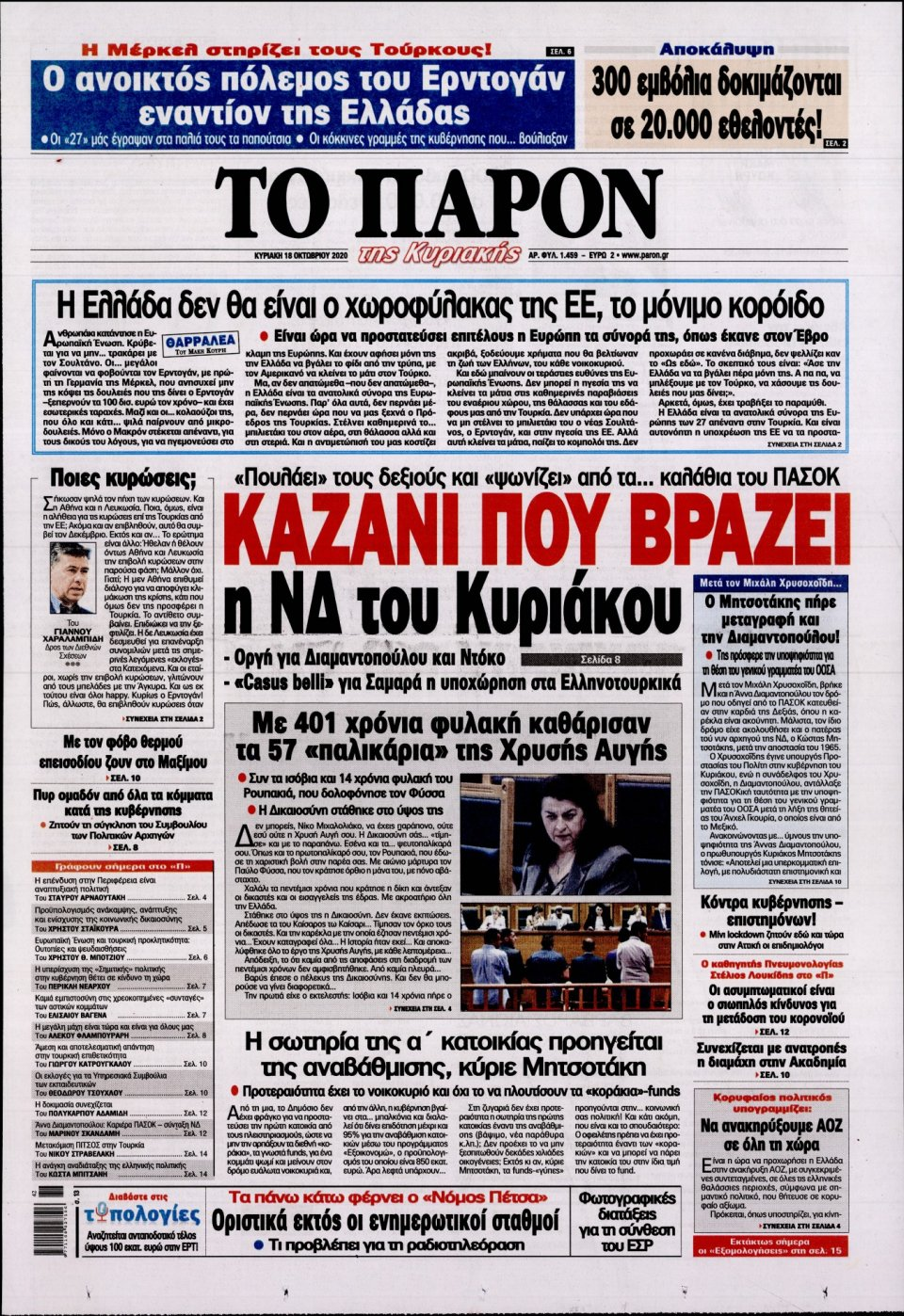 Πρωτοσέλιδο Εφημερίδας - ΤΟ ΠΑΡΟΝ - 2020-10-18