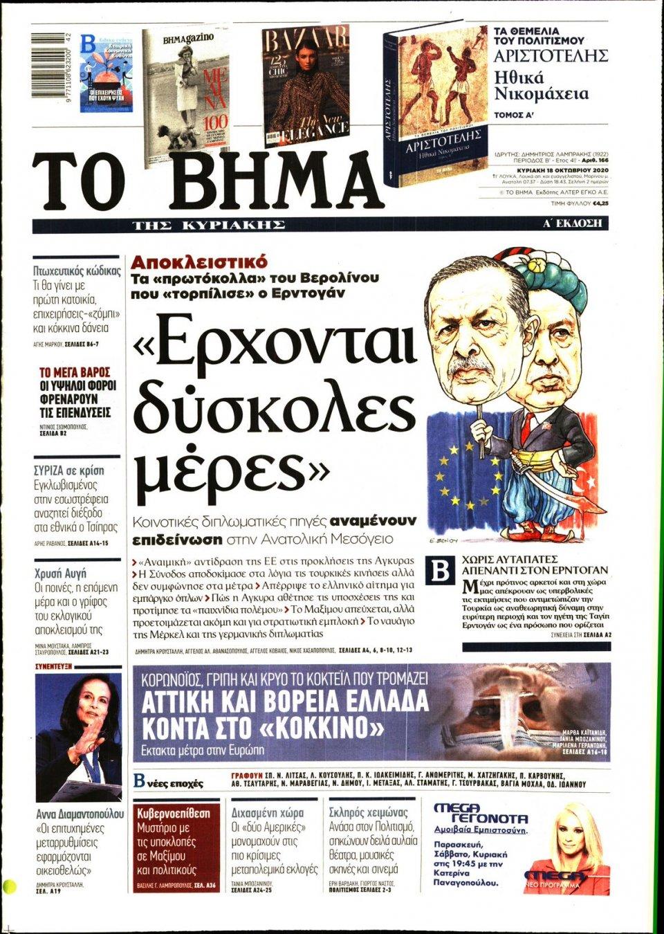 Πρωτοσέλιδο Εφημερίδας - Το Βήμα - 2020-10-18