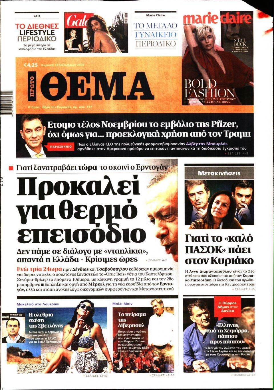 Πρωτοσέλιδο Εφημερίδας - Πρώτο Θέμα - 2020-10-18