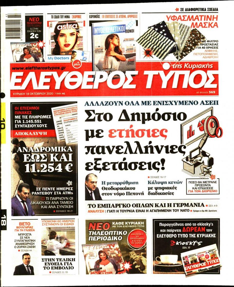 Πρωτοσέλιδο Εφημερίδας - Ελεύθερος Τύπος - 2020-10-18