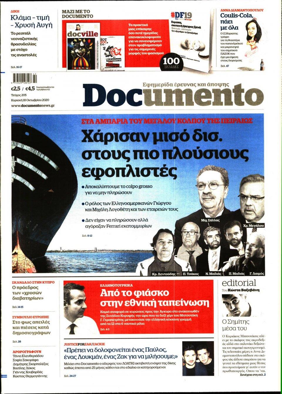 Πρωτοσέλιδο Εφημερίδας - DOCUMENTO - 2020-10-18