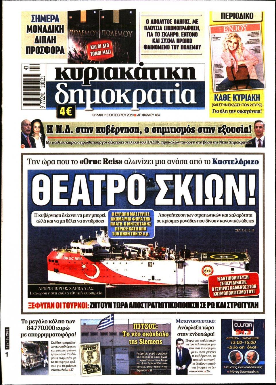 Πρωτοσέλιδο Εφημερίδας - ΚΥΡΙΑΚΑΤΙΚΗ ΔΗΜΟΚΡΑΤΙΑ - 2020-10-18
