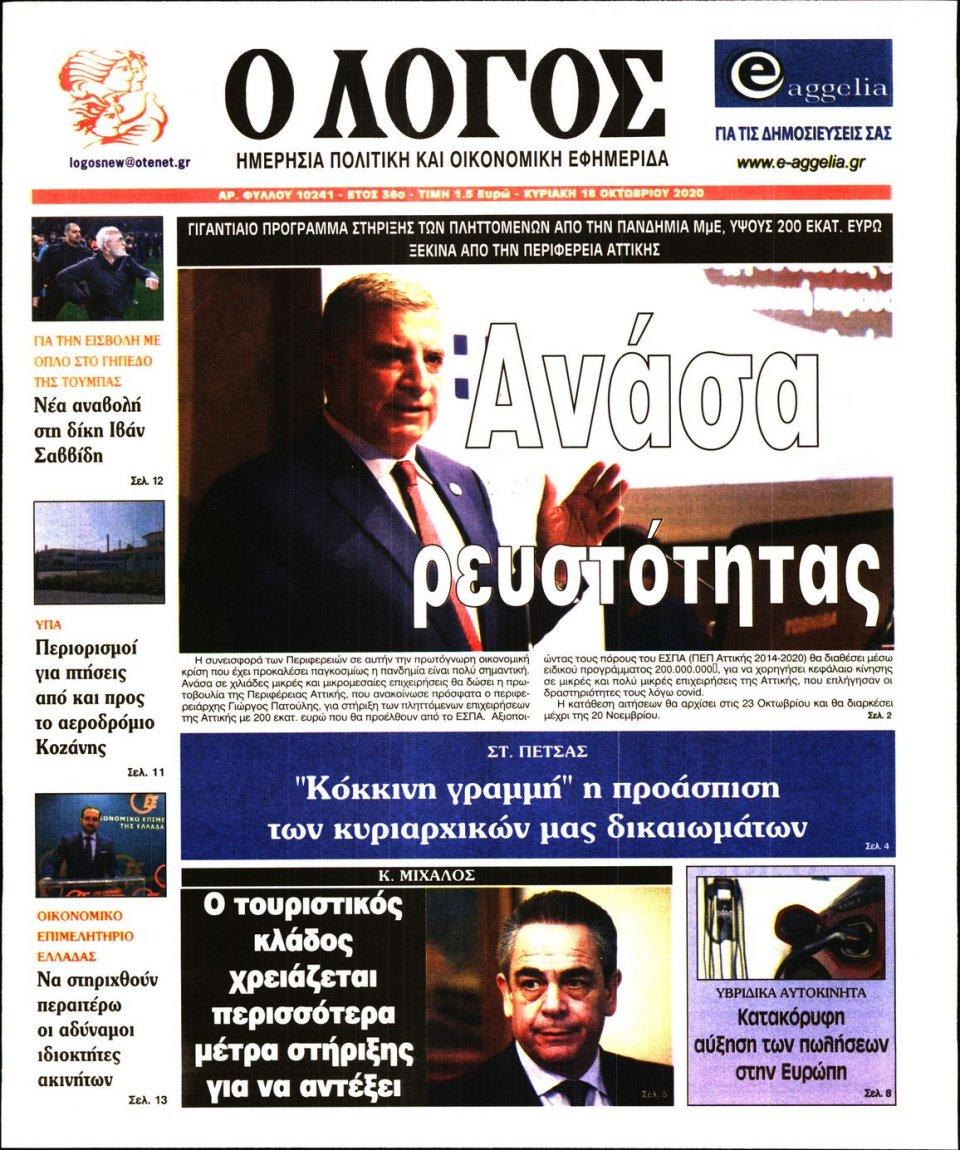 Πρωτοσέλιδο Εφημερίδας - Λόγος - 2020-10-18