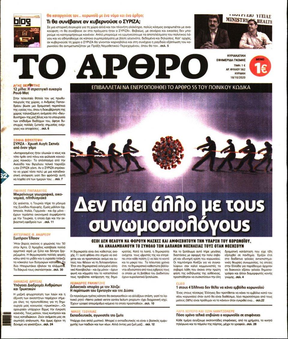 Πρωτοσέλιδο Εφημερίδας - ΤΟ ΑΡΘΡΟ ΤΗΣ ΚΥΡΙΑΚΗΣ - 2020-10-18