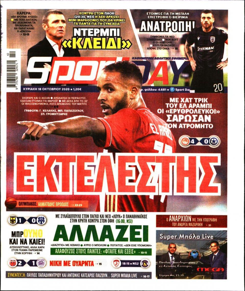 Πρωτοσέλιδο Εφημερίδας - Sportday - 2020-10-18