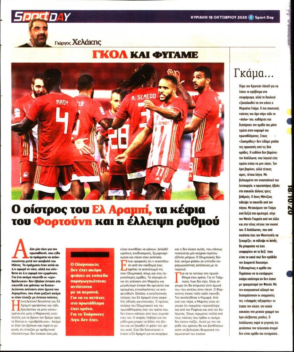 Οπισθόφυλλο Εφημερίδας - Sportday - 2020-10-18