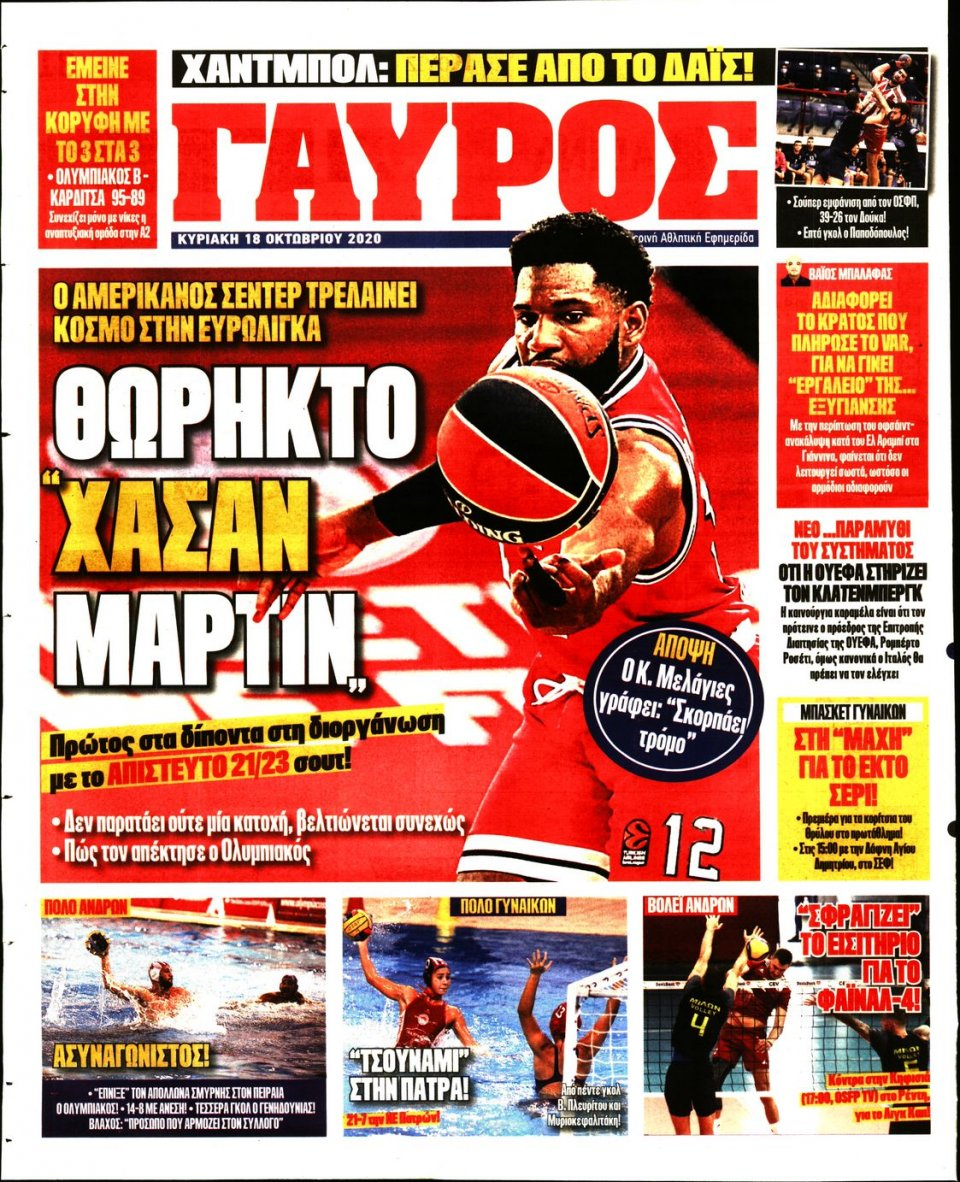 Οπισθόφυλλο Εφημερίδας - Πρωταθλητής - 2020-10-18