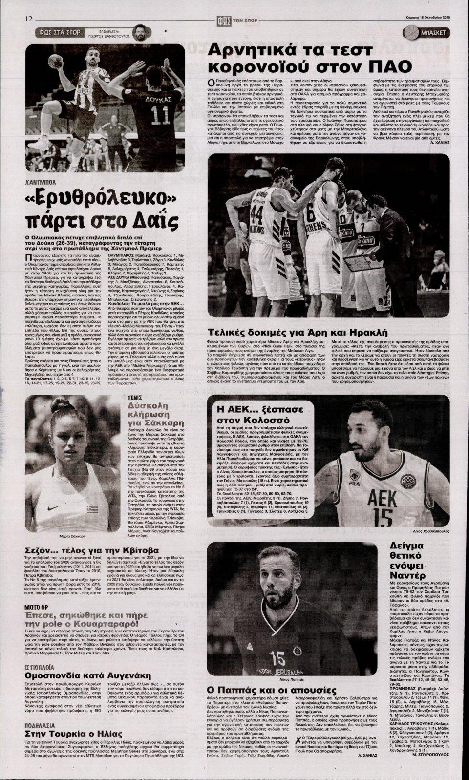 Οπισθόφυλλο Εφημερίδας - Φως των Σπορ - 2020-10-18