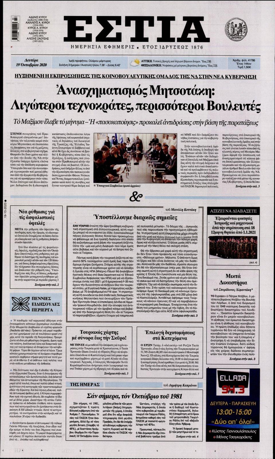 Πρωτοσέλιδο Εφημερίδας - Εστία - 2020-10-19