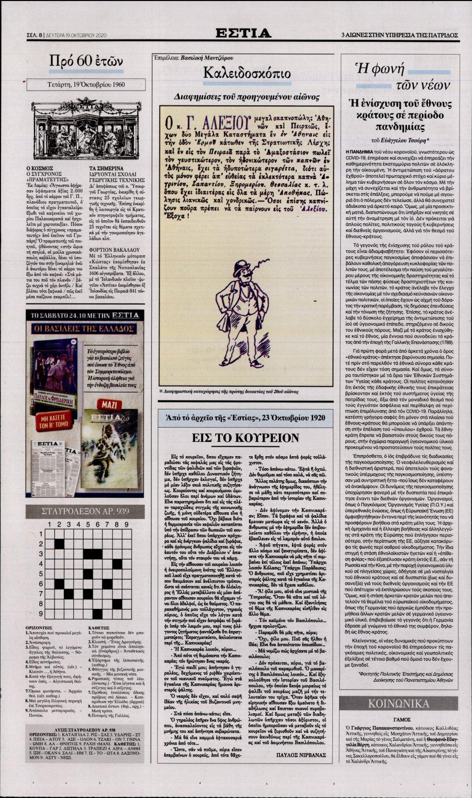Οπισθόφυλλο Εφημερίδας - Εστία - 2020-10-19